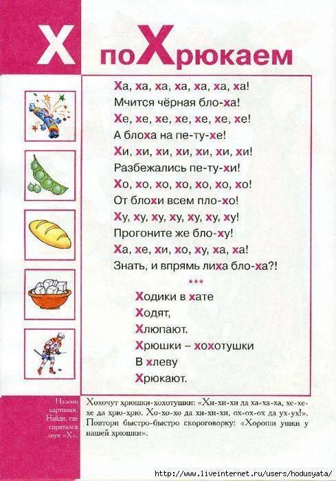 Как научить ребенка говорить букву р: занятия с логопедом и дома