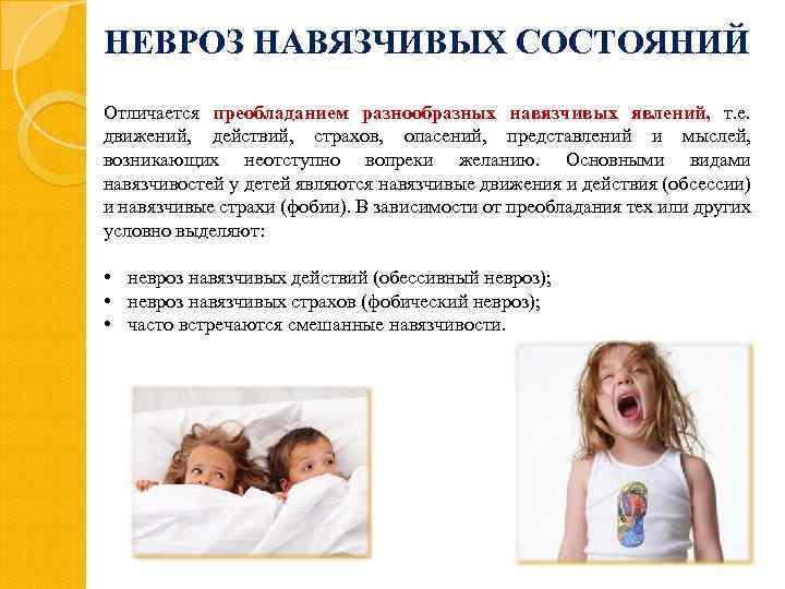 Неврозы у детей: причины возникновения, симптомы, лечение и профилактика