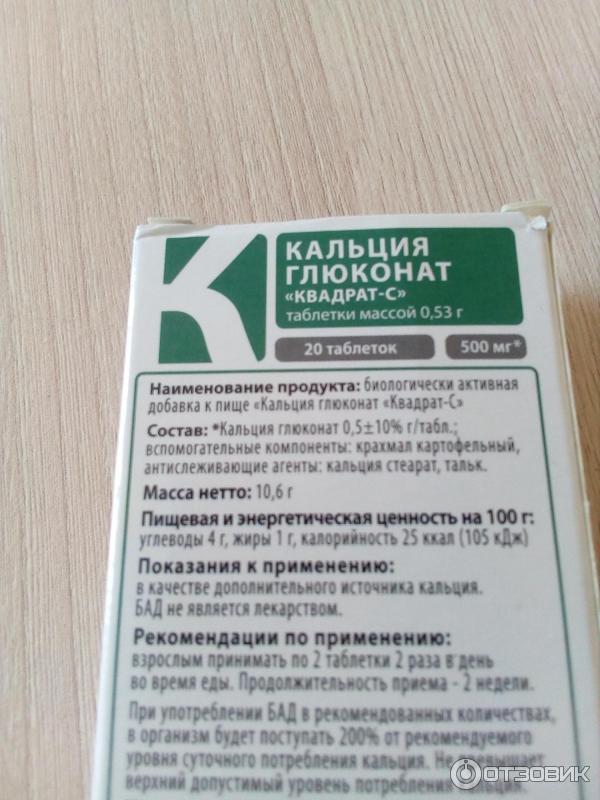 Глюконат кальция инструкция по применению в таблетках детям при простуде