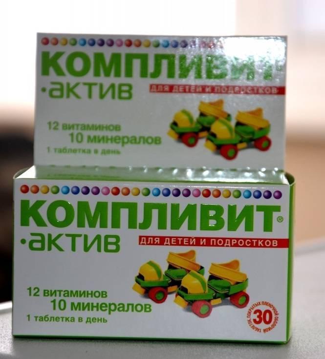Какие витамины лучше для детей 10 лет: витаминные комплексы для иммунитета, для глаз и памяти