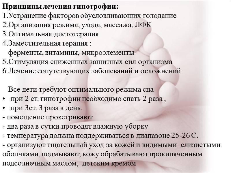 Гипотрофия у детей раннего возраста: 1, 2 и 3 степени (лечение, профилактика)