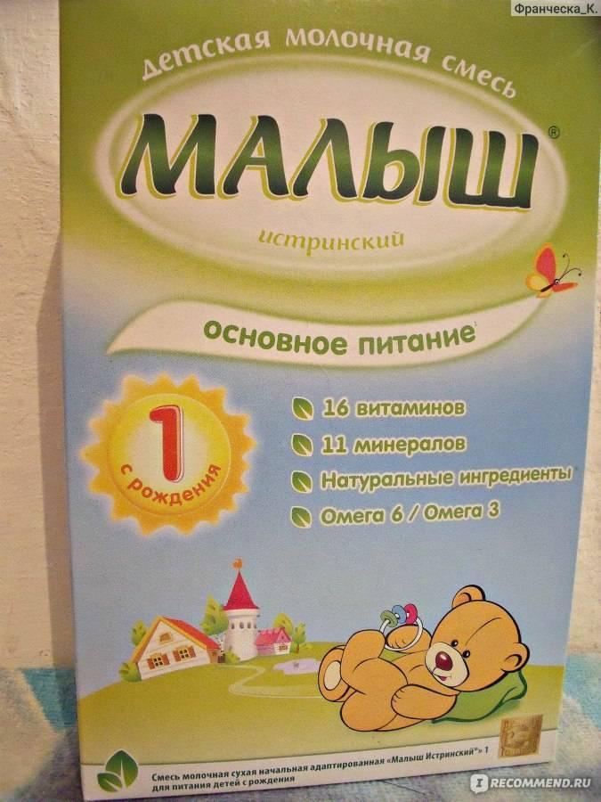 Молочные смеси «малыш истринский»