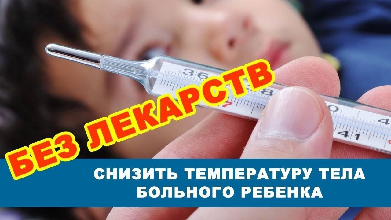 Чем сбить температуру у ребенка 3 года - методы домашние и лекарственные