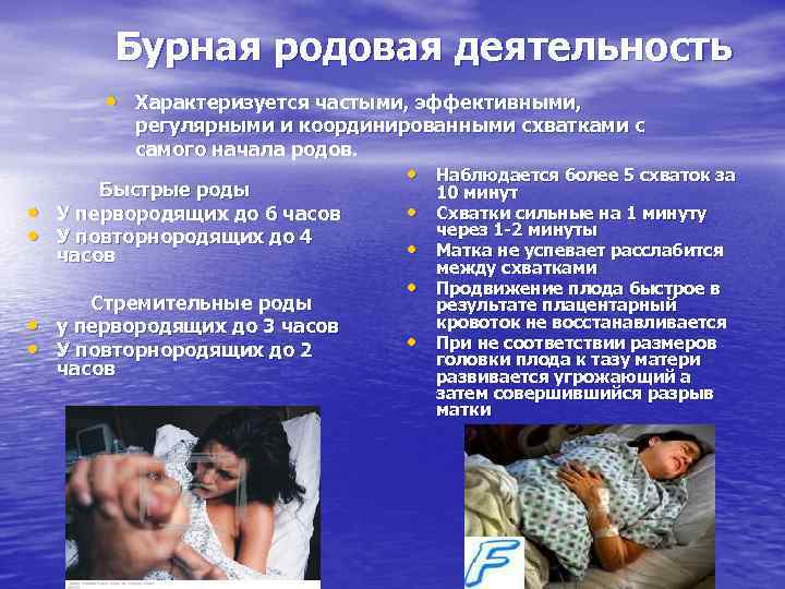 Стремительные роды; патология; малыш; стресс