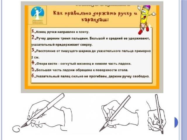 Как научить ребёнка держать карандаш: советы