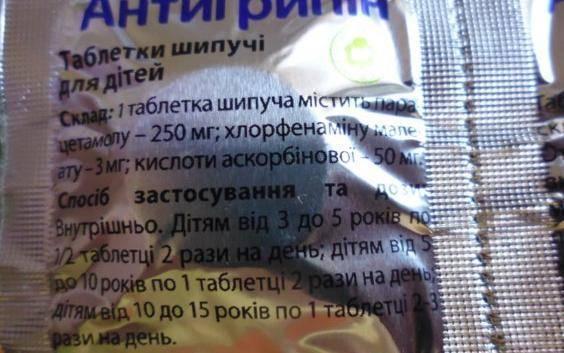 Антигриппин – инструкция по применению, дозы, состав, аналоги