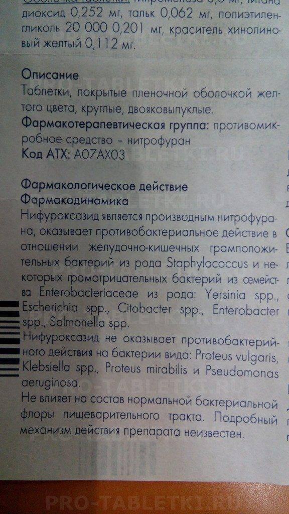 Стопдиар для детей: инструкция по применению суспензии и таблеток, аналоги сиропа | препараты | vpolozhenii.com