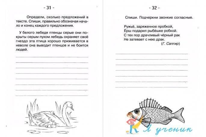 Как научить своих детей писать грамотно, аккуратно и без ошибок