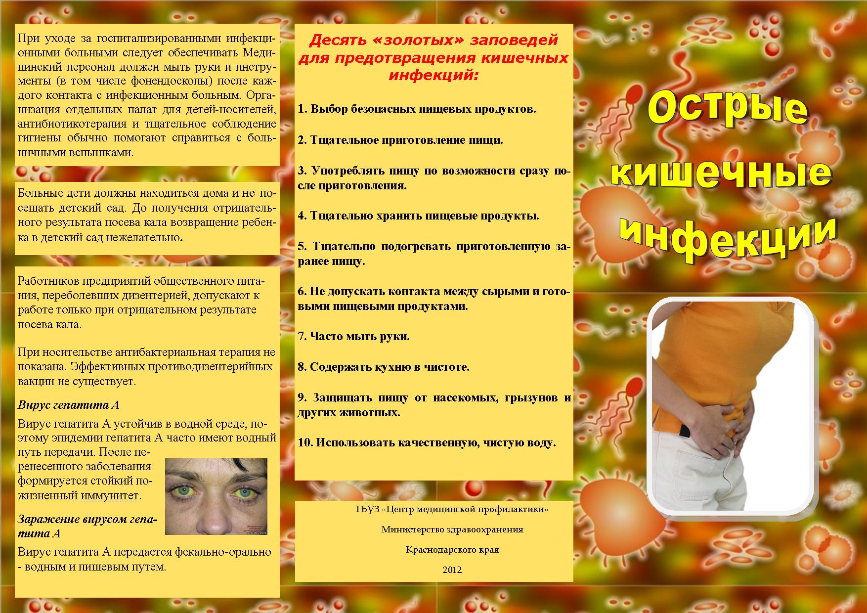Кишечная инфекция у детей симптомы и лечение — proinfekcii.ru