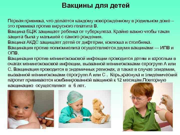 Прививки в роддоме новорожденным: за и против