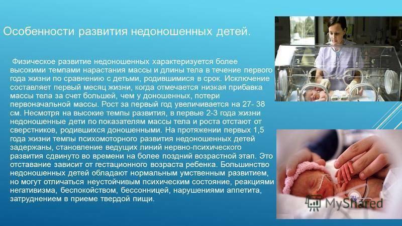 Развитие и питание недоношенного ребенка по месяцам до 1 года: все особенности ухода в домашних условиях - врач 24/7