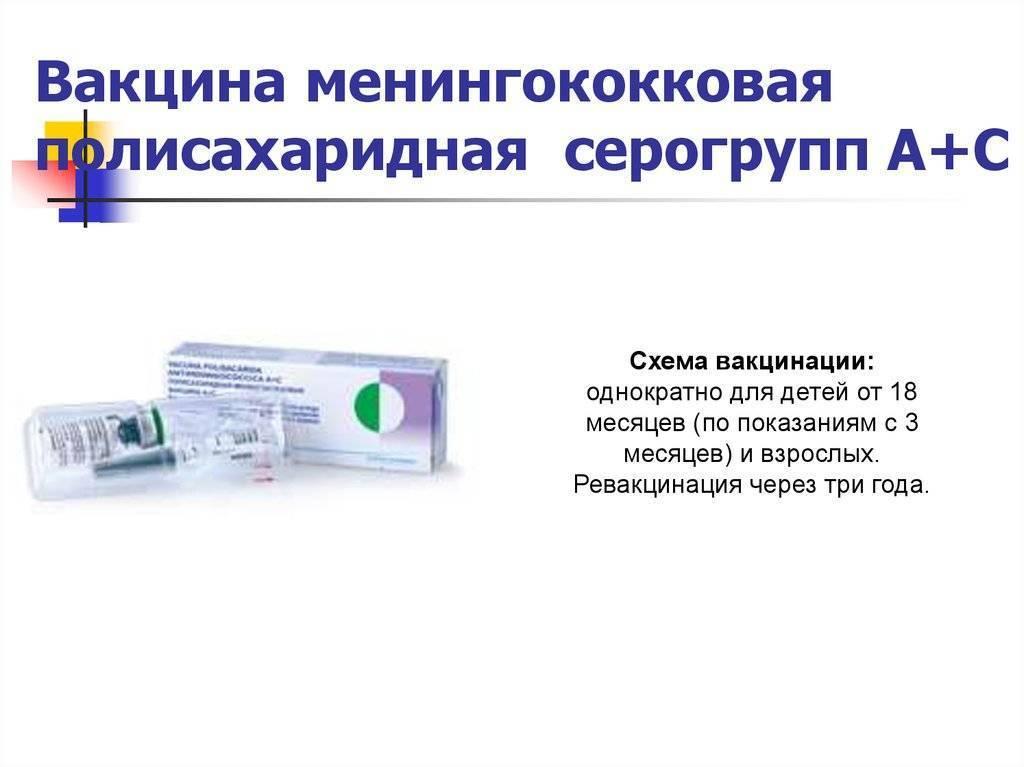 Когда детям необходимо делать прививку от менингита