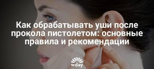 Медицинский клей после прокола ушей. как ухаживать за недавно проколотыми ушами