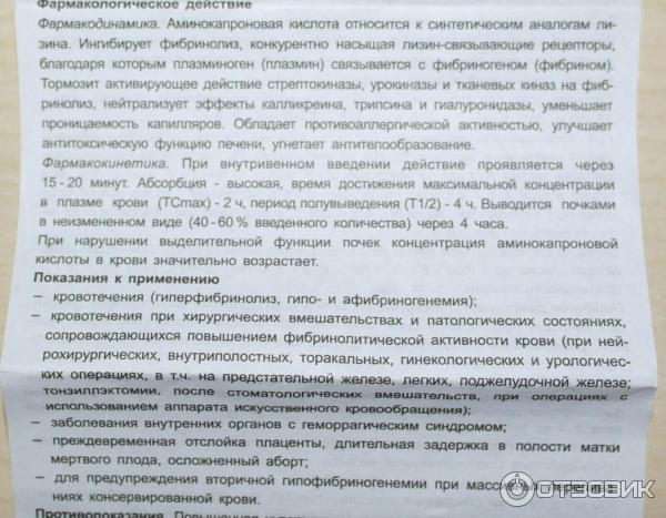 Аминокапроновая кислота в нос детям и взрослым: инструкция по применению pulmono.ru аминокапроновая кислота в нос детям и взрослым: инструкция по применению