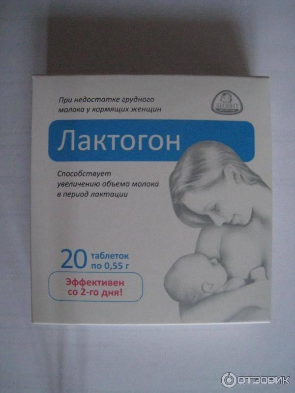 Таблетки для лактации: эффективно или нет