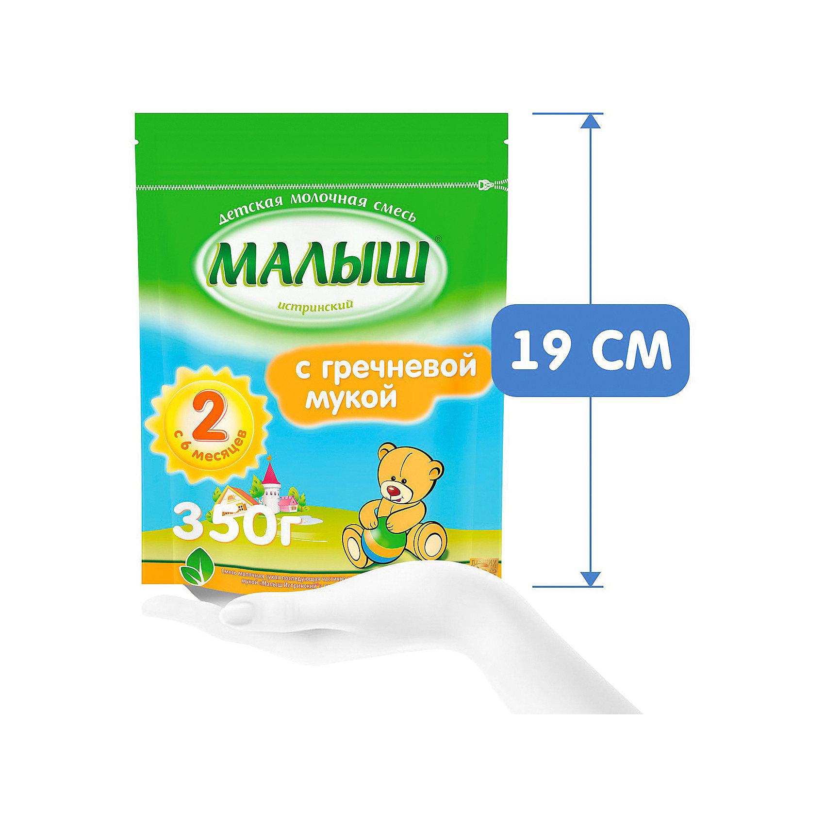 Молочная смесь для детей малыш истринский. обзор смесей «малыш истринский»: состав детского питания, виды и инструкция по применению