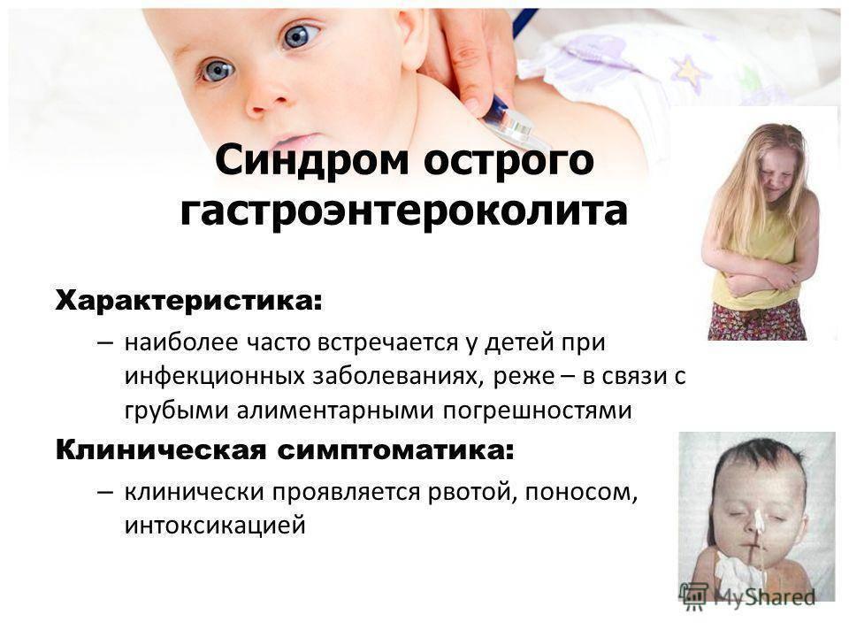 Гастроэнтерит симптомы и лечение у детей: причины острого протекания болезни