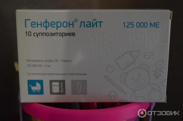 """Описание препарата """"генферон 125"""": свечи для детей, инструкция, особенности применения"""