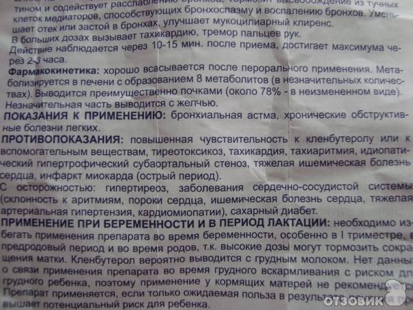 Кленбутерол таблетки от кашля детям