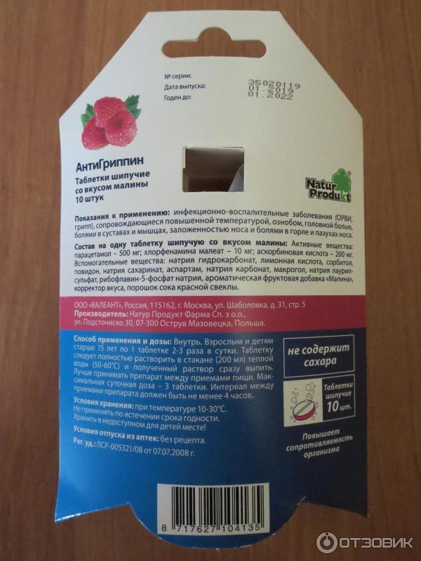 Антигриппин: инструкция по применению шипучих таблеток для взрослых и детей. детский «антигриппин»: инструкция по применению шипучих таблеток и порошка для детей