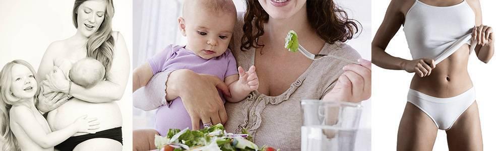 Как похудеть при грудном вскармливании ? кормящей маме без вреда для ребенка?