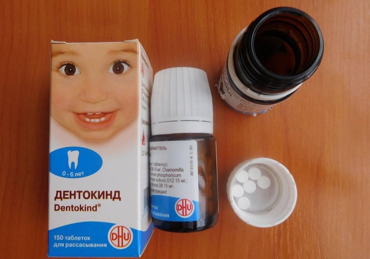 Дентокинд: инструкция по применению для детей, отзывы, цена, состав, аналоги. как применять дентокинд для ребенка?
