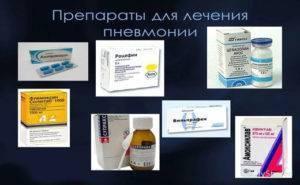Как выбрать антибиотик для детей при пневмонии