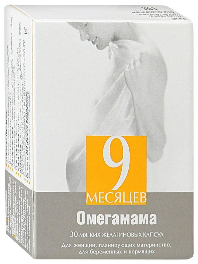 Омега-3 для беременных и родивших – лучшие препараты
