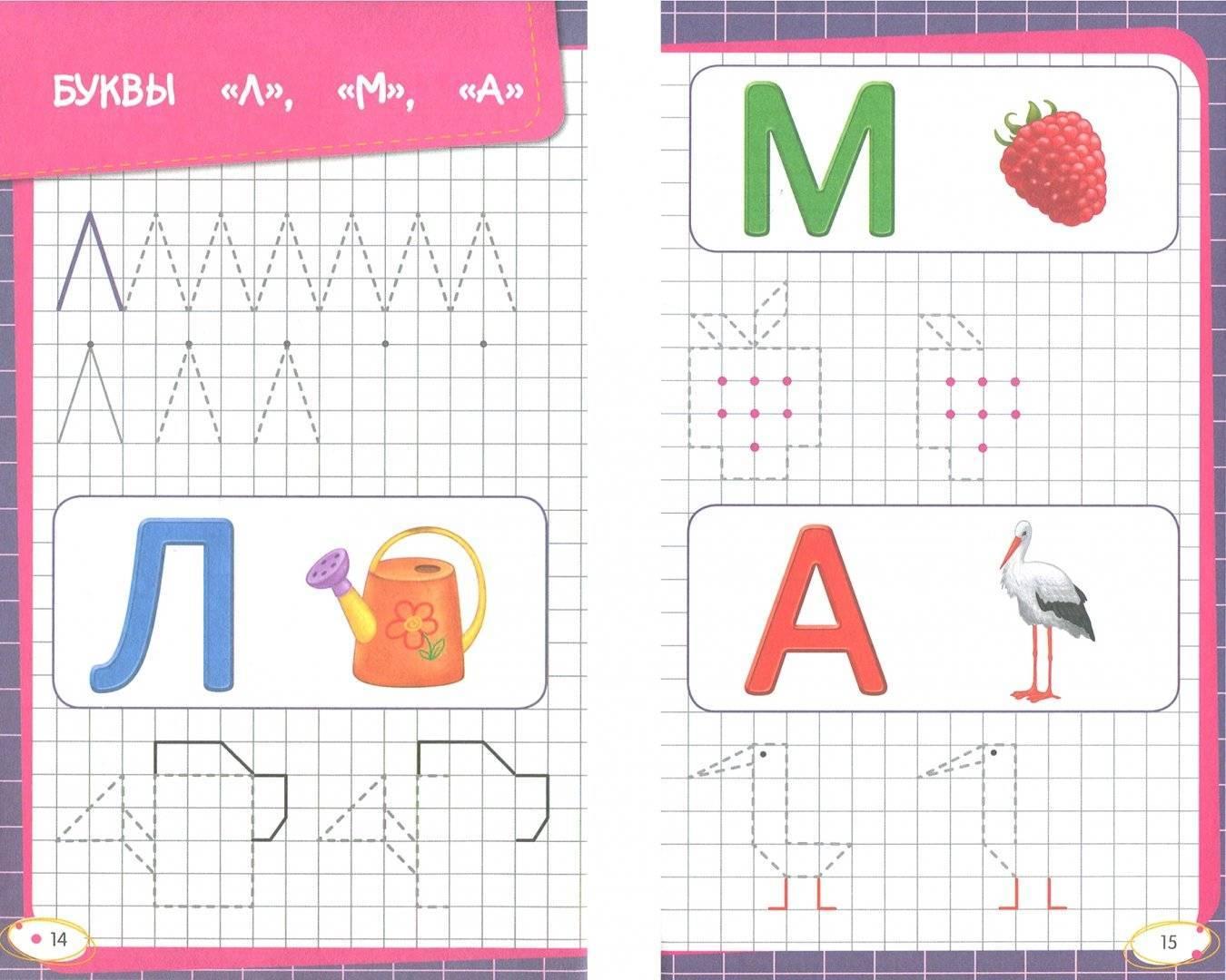 Развитие ребенка ком прописи. как научить ребенка-дошкольника правильно писать буквы и цифры: прописи, советы и хитрости обучения
