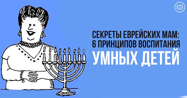 Как евреи воспитывают своих детей