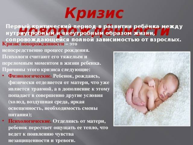 Период новорожденности: краткая характеристика, специфические особенности
