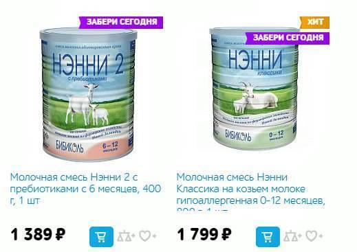 Нэнни смесь для новорожденных на козьем молоке 1-2-3 с пребиотиками, классика, гипоаллергенная. состав, где купить, отзывы. цена