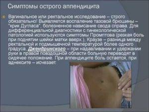 Восспаление аппендицита при беременности