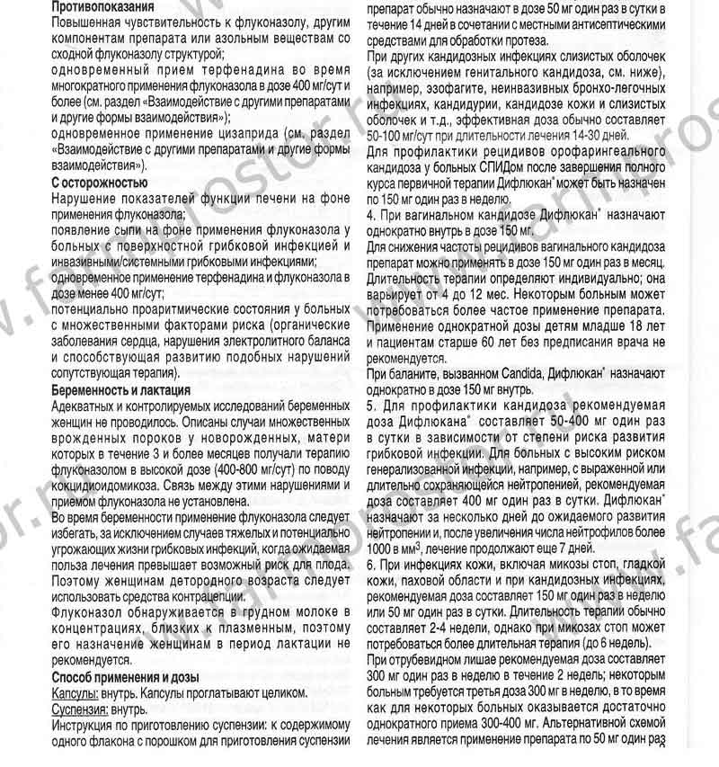 Флуконазол суспензия для детей инструкция по применению. дифлюкан: инструкция по применению суспензии для новорожденных и детей старшего возраста с расчетом дозировки. применение в пожилом возрасте - о сендромах