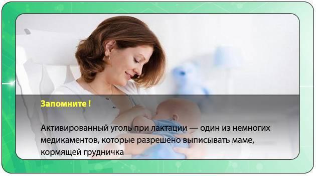 Можно ли фильтрум при беременности и грудном вскармливании?