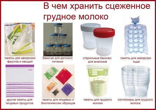 Сколько хранится сцеженное грудное молоко в холодильнике