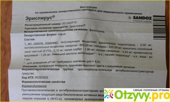 """""""эриспирус"""": инструкция по применению, эффективность, отзывы - druggist.ru"""