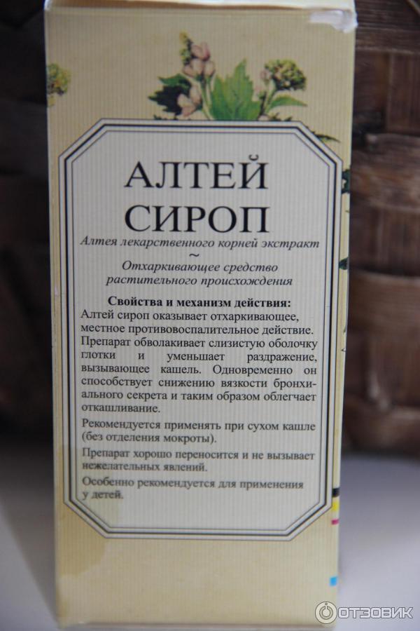 Сироп алтея: инструкция по применению. отзывы. от какого кашля