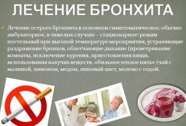 Причины частых бронхитов у ребенка, методы лечения и меры профилактики