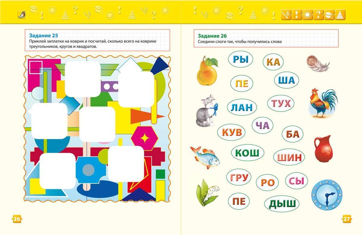 Во что поиграть с ребенком 4-5 лет (дома): развивающие игры для мальчиков и девочек