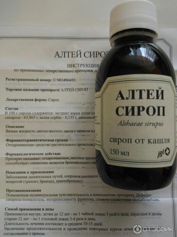 Сироп алтея: инструкция по применению от кашля детям