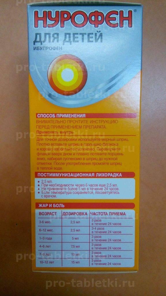 """Инструкция по применению сиропа """"нурофен детский"""": состав и дозировка суспензии по весу ребенка, аналоги препарата"""