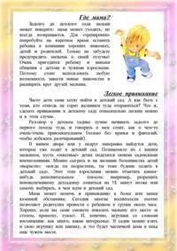 Первый раз в детский сад: как подготовить ребенка к садику - советы родителям | семейные правила и ценности | vpolozhenii.com