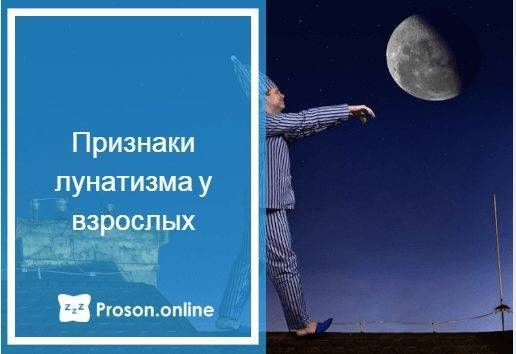Лунатизм у подростков: причины, симптомы, лечение