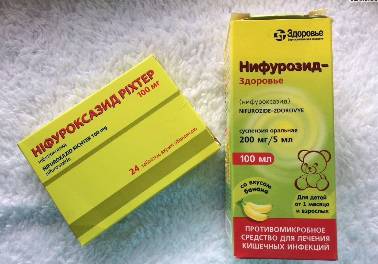 «нифуроксазид» для ребенка: инструкция по применению и отзывы