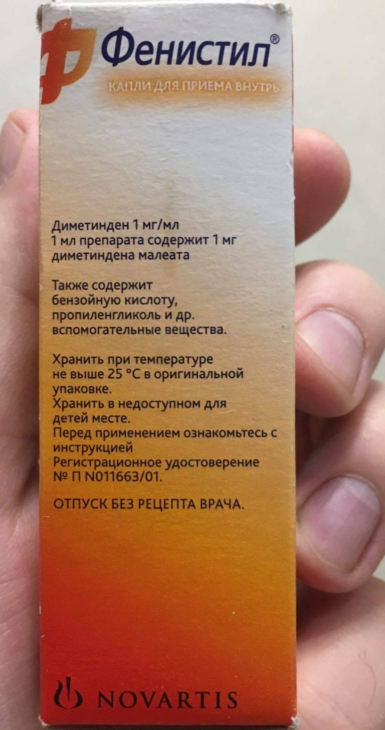 Фенистил гель для новорожденных - журнал о всём