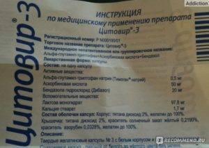 Цитовир-3 сироп для детей: инструкция по применению суспензии, порошка и капсул, аналоги | препараты | vpolozhenii.com