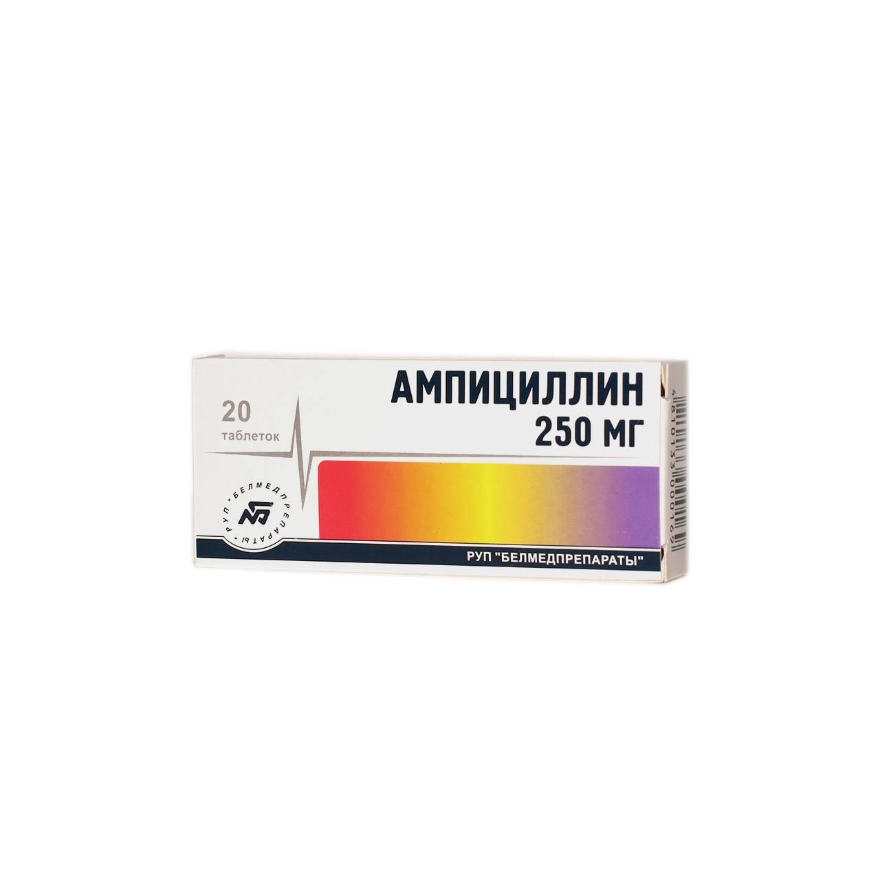 Ампициллин - когда назначают, дозировка для детей и взрослых, механизм действия, противопоказания и отзывы