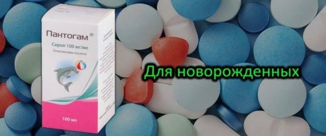 Пантогам таблетки для детей: инструкция по применению и для чего он нужен, для чего назначают, цена, отзывы, аналоги