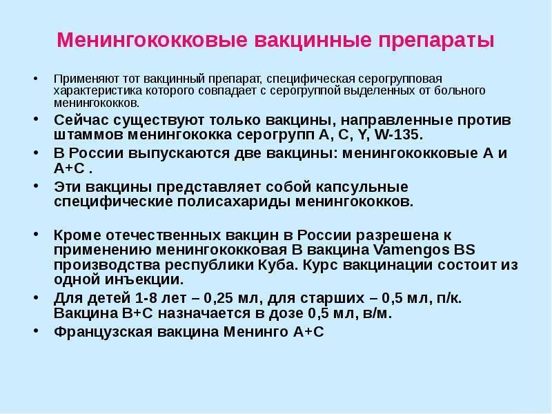 Прививка от менингита детям - как называется вакцина против менингококковой инфекции? | прививки | vpolozhenii.com